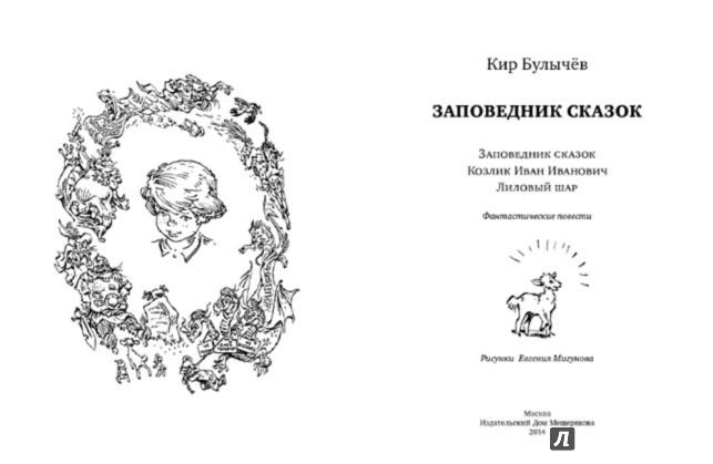 Иллюстрация 1 из 22 для Заповедник сказок - Кир Булычев   Лабиринт - книги. Источник: Лабиринт