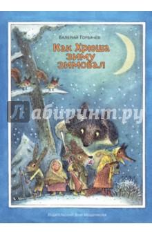 Как Хрюша зиму зимовалСказки отечественных писателей<br>Встречайте новые, зимние приключения обаятельного шалопая Хрюши, придуманного известным автором и художником Валерием Горбачёвым.<br>Как же непросто непоседливому поросёнку Хрюше пережидать долгую студёную зиму… На улице мороз, снега по уши намело - сиди себе дома до весны да спи, как дядюшка Медведь велит. Но разве Хрюша усидит на месте! Ведь можно и в лес по дрова сходить, и порубить их, чтоб согреться, и на каток сбегать с бельчатами, и даже отправиться в далёкий Северный Край, где живут моржи. Вот только хвастунишка Хрюша, как всегда, за всё берётся сгоряча, не выучившись толком, а потому всё время попадает в передряги. Но верные друзья, конечно же, всегда придут ему на выручку и помогут добрым советом.<br>Для младшего школьного возраста.<br><br>Книга вышла в серии Хрюша и его друзья.<br><br>Автор и художник: Валерий Григорьевич Горбачёв, украинский писатель, художник. Творческий путь начинал с иллюстраций в журналах, в том числе в Весёлых картинках и Мурзилке. Именно тогда появились на свет Хрюша и другие обаятельные персонажи, ставшие позже героями книг писателя. В 1991 году Валерий Горбачёв переехал с семьёй в Соединённые Штаты Америки. Всего он создал более 50 детских книг и проиллюстрировал множество произведений других авторов. Книги Валерия Горбачёва знают и любят читатели во многих странах мира.<br><br>Три причины для приобретения данной книги:<br>1. Рисованные истории о Хрюше и его друзьях давно стали классикой литературы для малышей.<br>2. Иллюстрации Валерия Горбачёва, художника, известного во многих странах мира.<br>3. Книгу можно использовать для дополнительных занятий в детском саду, поможет малышам усвоить правила поведения.<br>