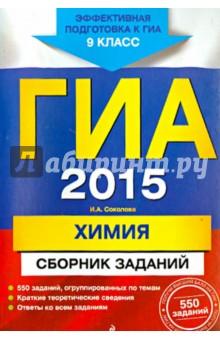 ГИА-2015. Химия. Сборник заданий. 9 класс
