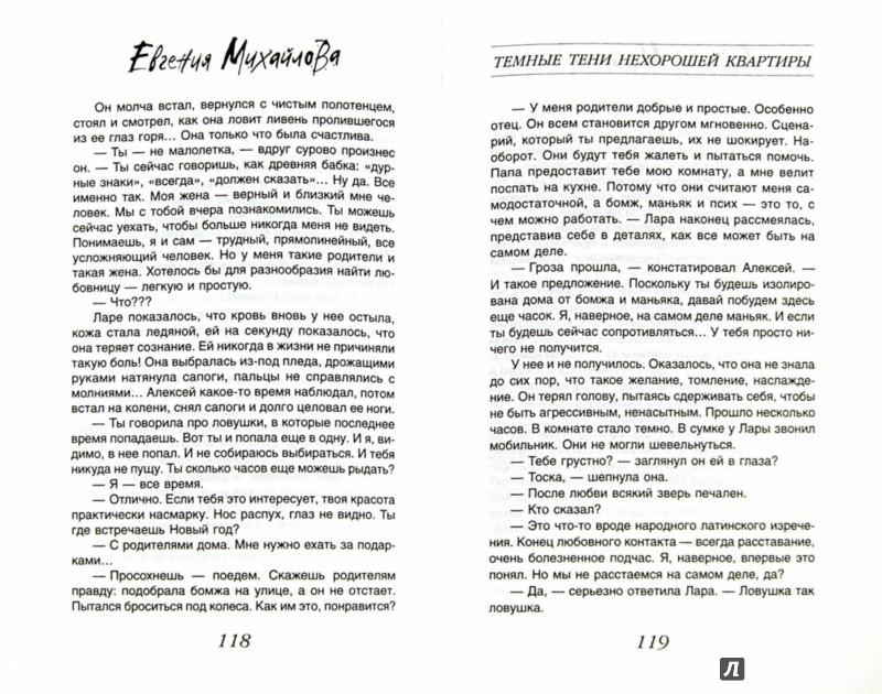 Иллюстрация 1 из 8 для Темные тени нехорошей квартиры - Евгения Михайлова | Лабиринт - книги. Источник: Лабиринт