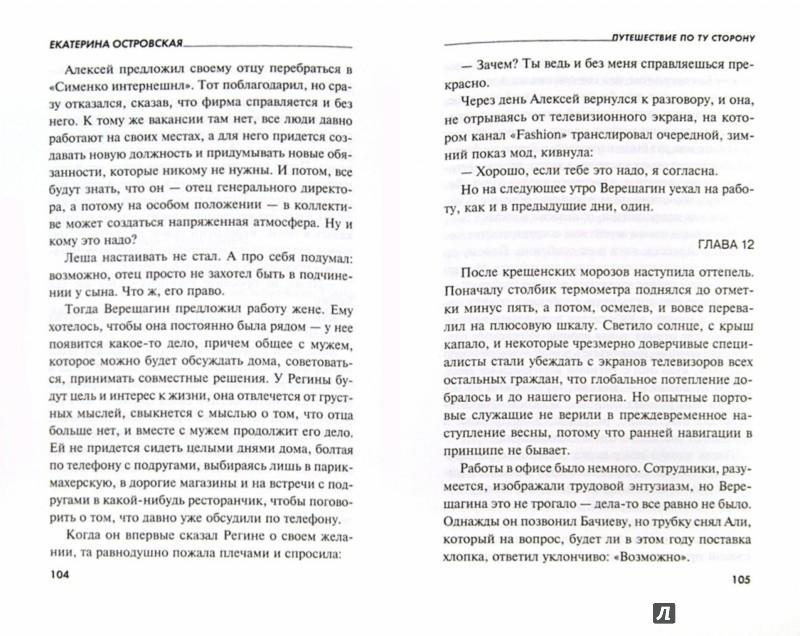 Иллюстрация 1 из 14 для Путешествие по ту сторону - Екатерина Островская | Лабиринт - книги. Источник: Лабиринт
