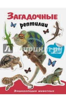 Загадочные рептилии. Энциклопедия животных с наклейкамиЖивотный и растительный мир<br>Открой для себя фантастический мир этих загадочных животных основные виды, среда обитания, чем они питаются, их привычки и особенности, их друзья и враги... Ты узнаешь много нового и тебе наверняка понравится приклеивать наклейки, чтобы заполнить страницы!  Собрав всю серию наших энциклопедий с наклейками, ты будешь знать всё о животном мире. Сохрани эту серию - она поможет тебе и для выполнения школьных заданий.<br>Для младшего школьного возраста.<br>