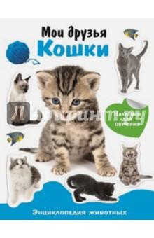 Мои друзья - кошки. Энциклопедия животных с наклейкамиЖивотный и растительный мир<br>Открой мир твоих любимых домашних животных - кошек. Ты узнаешь много нового и тебе наверняка понравится приклеивать наклейки, чтобы заполнить страницы!<br>Собрав всю серию наших энциклопедий с наклейками, ты будешь знать всё о животном мире. Сохрани эту серию - она поможет тебе и для выполнения школьных заданий.<br>Для младшего школьного возраста.<br>