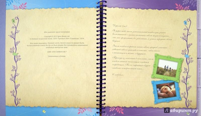 Иллюстрация 1 из 16 для Альбом семейных воспоминаний   Лабиринт - сувениры. Источник: Лабиринт