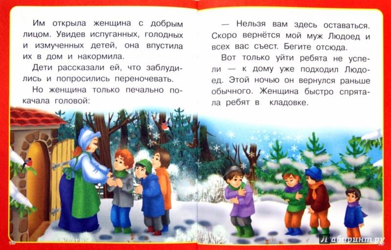 Иллюстрация 1 из 1 для Сказки для малышей в картинках ...: http://www.labirint.ru/screenshot/goods/445323/1/