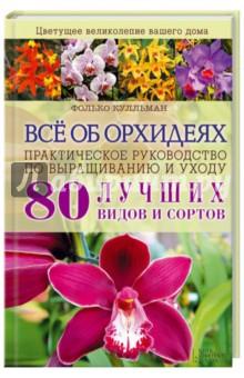Всё об орхидеях практическое руководство по выращиванию и уходу
