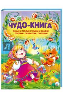 Чудо-книга. Ясные и теплые стишки и сказки, песенки, прибаутки, потешкиСказки и истории для малышей<br>Это яркая книжечка с замечательными иллюстрациями принесет много радости вашему малышу! Веселые потешки, забавные стишки и прибаутки, песенки и сказки откроют перед ним волшебный и удивительный мир, полный доброты, вопросы и задания, приведенные в конце книги, помогут развить память, речь и внимательность ребенка.<br>Для чтения взрослыми детям.<br>Составитель: Верховень В. Н.<br>