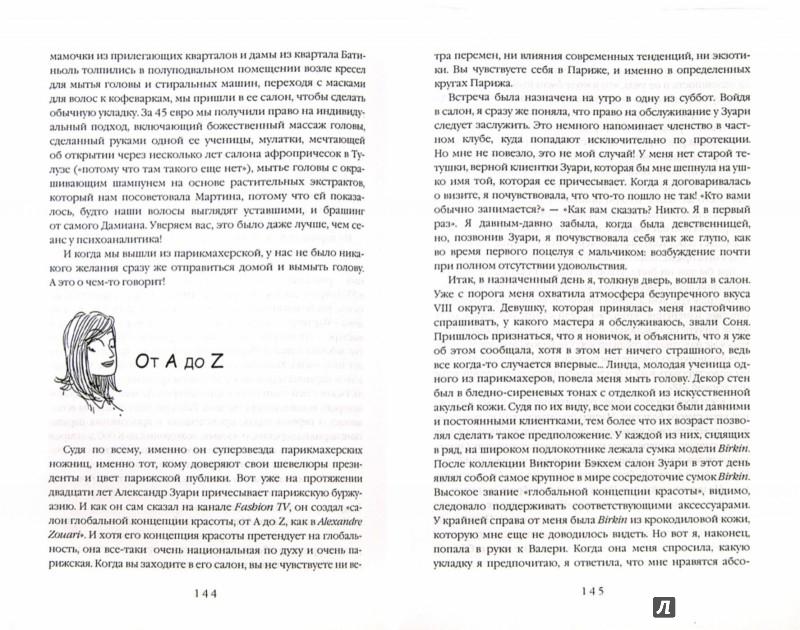 Иллюстрация 1 из 12 для Есть, любить, наслаждаться в Париже. Путеводитель-травелог для женщин - Демэй, Ватрен | Лабиринт - книги. Источник: Лабиринт