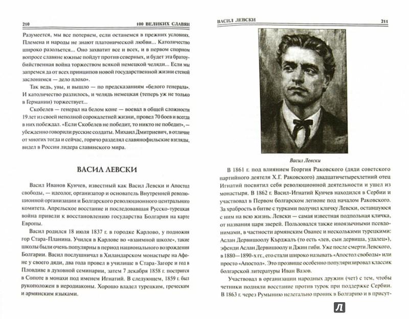 Иллюстрация 1 из 10 для 100 великих славян - Александр Бобров | Лабиринт - книги. Источник: Лабиринт