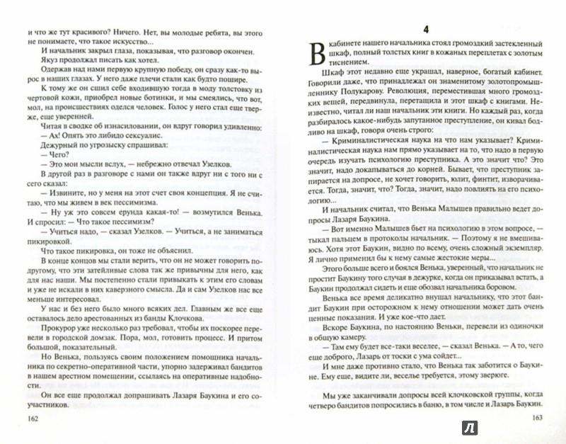 Иллюстрация 1 из 18 для Испытательный срок - Павел Нилин | Лабиринт - книги. Источник: Лабиринт