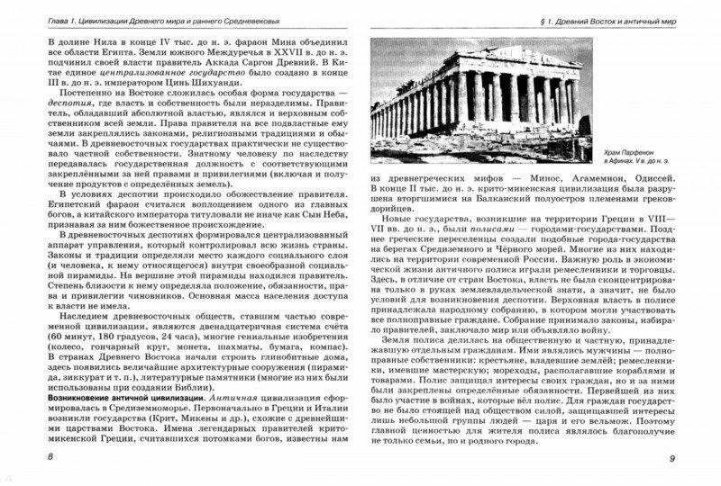 Иллюстрация 1 из 13 для Россия в мире. 10 класс. Учебник. Базовый уровень. ФГОС - Пономарев, Клоков, Волобуев, Рогожкин   Лабиринт - книги. Источник: Лабиринт