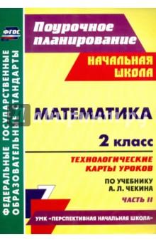 Математика. 2 класс. Технологические карты уроков по учебнику А. Л. Чекина. Часть 2. ФГОС