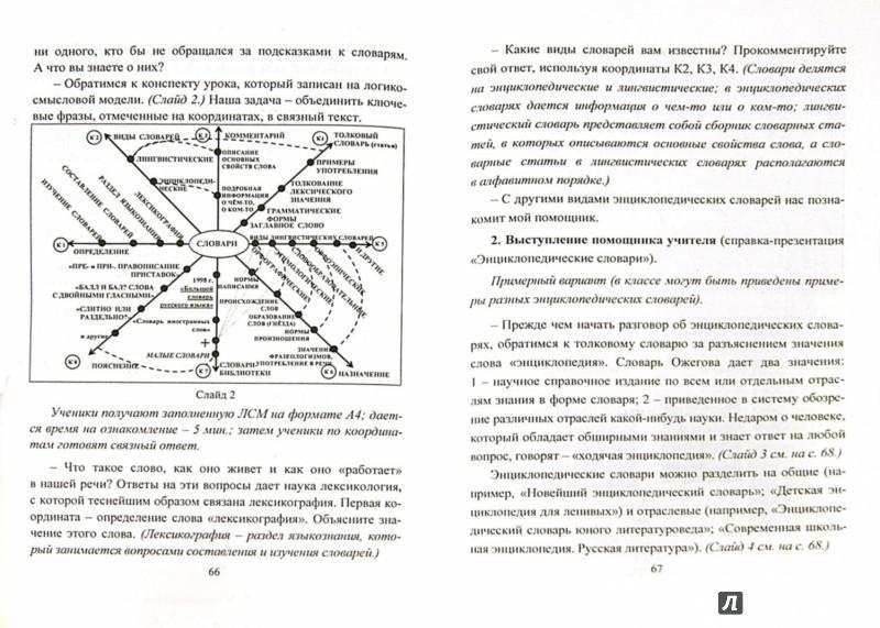 Иллюстрация 1 из 16 для Русский язык. Литература. 10-11 классы. Использование логико-смысловых моделей на уроках. ФГОС - Светлана Жегалова | Лабиринт - книги. Источник: Лабиринт