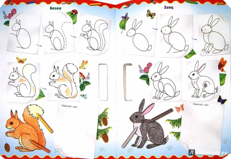 Иллюстрация 1 из 21 для Учимся рисовать. Волшебные карандаши | Лабиринт - книги. Источник: Лабиринт