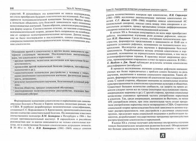 Иллюстрация 1 из 9 для Психиатрия и медицинская психология. Учебник - Иванец, Тюльпин, Кинкулькина | Лабиринт - книги. Источник: Лабиринт