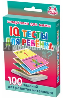 IQ тесты для ребёнка 3-4 годаРазвитие общих способностей<br>50 карточек с рисунками: 100 задач на логику, внимание и сообразительность.<br>Для занятий с детьми 3-4 лет.<br>Составитель: Шишова Н.<br>