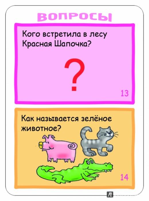 Иллюстрация 1 из 5 для IQ тесты для ребёнка 3-4 года | Лабиринт - книги. Источник: Лабиринт