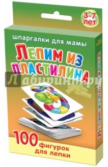 Лепим из пластилина. 3-7 лет50 карточек с рисунками: оригинальные идеи для детского творчества.<br>Для занятий с детьми 3-7 лет.<br>