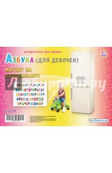 Азбука (для девочек). 3-7 летДемонстрационные материалы<br>Магнит на холодильник с изображением азбуки для девочек.<br>Для детей 3-7 лет.<br>