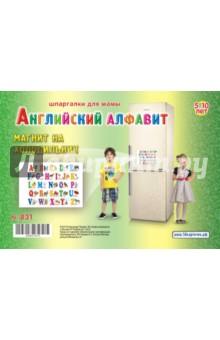 Английский алфавит. 5-10 летДемонстрационные материалы<br>Магнит на холодильник с изображением английского алфавита.<br>Для детей 5-10 лет.<br>