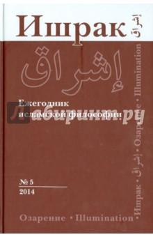 Ишрак. Философско-исламский ежегодник. Выпуск 5 (2014)