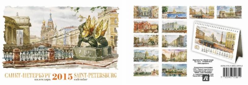 Иллюстрация 1 из 2 для Календарь-домик Санкт-Петербург (Акварель)   Лабиринт - сувениры. Источник: Лабиринт