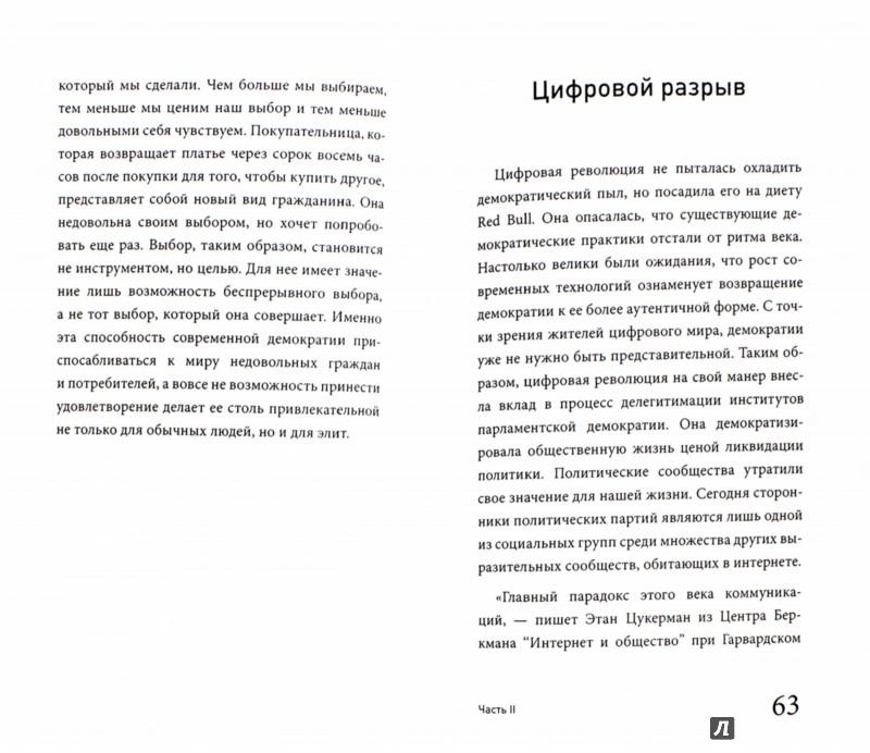 Иллюстрация 1 из 17 для Управление недоверием - Иван Крастев | Лабиринт - книги. Источник: Лабиринт