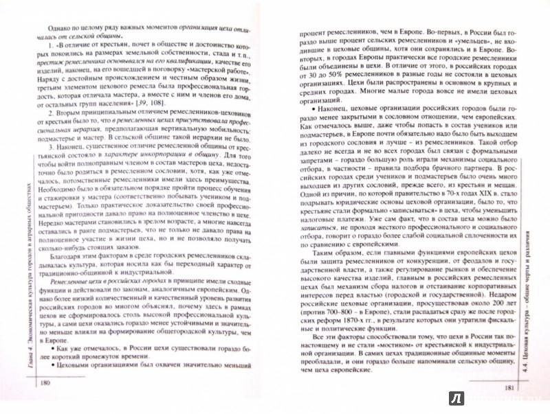 Иллюстрация 1 из 5 для Культура и обмен. Введение в экономическую антропологию - Александр Сусоколов   Лабиринт - книги. Источник: Лабиринт