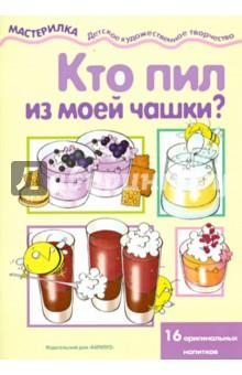Кто пил из моей чашки? 16 оригинальных напитков