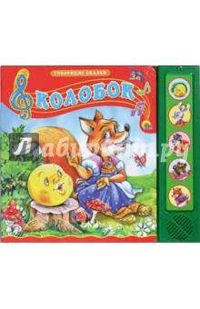 КолобокРусские народные сказки<br>Красочно иллюстрированная  сказка в исполнении и музыкальном оформлении.<br>Для чтения взрослыми детям.<br>