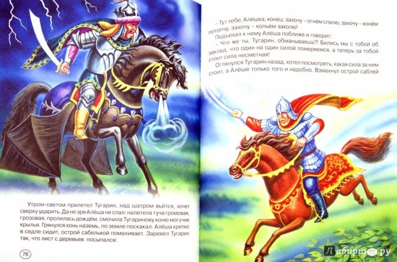 Иллюстрация 1 из 13 для Елена Премудрая. Сказки | Лабиринт - книги. Источник: Лабиринт