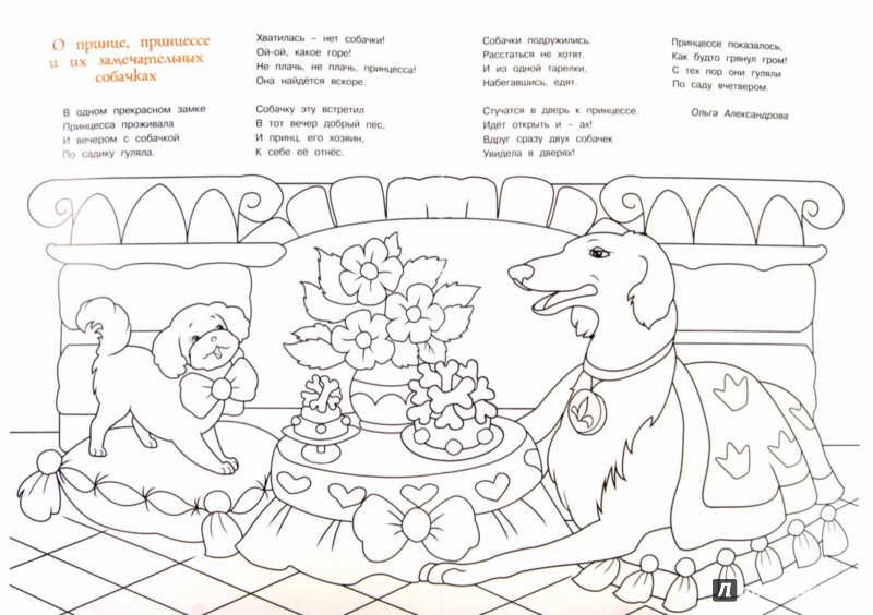 Иллюстрация 1 из 11 для Принцы и принцессы | Лабиринт - книги. Источник: Лабиринт