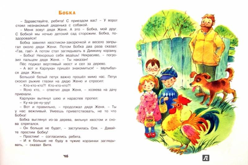 Иллюстрация 1 из 34 для Любопытная сорока - Гайда Лагздынь | Лабиринт - книги. Источник: Лабиринт