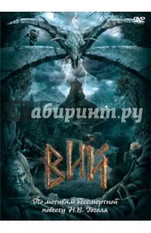 Вий (DVD)