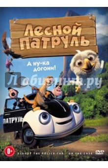 Лесной патруль (DVD)