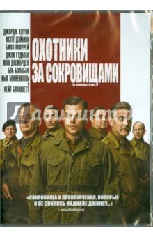 Охотники за сокровищами (DVD)