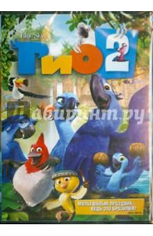 Рио 2 (DVD)Зарубежные мультфильмы<br>Добро пожаловать в веселые… джунгли! Любимые герои и новые забавные персонажи - вся семья будет в восторге от Рио 2!<br>На этот раз Голубчик, Жемчужинка и трое их птенчиков ввязываются в новую авантюру и отправляются в сногсшибательно яркое, музыкальное и комичное путешествие по джунглям Амазонки. Пытаясь вписаться в новое окружение, Голубчик оказывается клюв к клюву со злодеем Найджелом и, что еще кошмарнее, с собственным тестем!<br>В русской версии героев озвучивают Павел Деревянко и ведущие шоу Бригада У на Европе плюс.<br>Дополнительные материалы:<br>Напоминание о Рио<br>Любитель Шекспира попугай Найджел и друзья<br>What is Love в исполнении Janelle Monae<br>Фотогалерея<br>Эпизод I Will Survive на нескольких языках<br>Защитим попугаев ара<br>Удаленная сцена Практика (только на Blu-ray)<br>Стучи, тряси, щелкай: звуки Бразилии (только на Blu-ray)<br>Птицы и ритмы: поющие таланты фильма Рио 2 (только на Blu-ray)<br>Музыка, танцы, караоке (только на Blu-ray)<br>И многое другое! (только на Blu-ray)<br>Оригинальное название: Rio 2. <br>США, 2014 г. <br>Жанр: мультфильм, комедия, семейный. <br>Режиссер: Карлос Салдана. <br>Роли озвучили: Джесси Айзенберг (Социальная сеть - номинация на премию Оскар за лучшую мужскую роль; Иллюзия обмана, Двойник), Энн Хэтэуэй (Отверженные - премия Оскар за лучшую женскую роль второго плана; Темный рыцарь: Возрождение легенды, Горбатая гора, Алиса в стране чудес), Энди Гарсиа (Модильяни, Одиннадцать друзей Оушена, Двенадцать друзей Оушена, Тринадцать друзей Оушена), Джейми Фокс, Уилл Ай Эм, Родриго Санторо, Карен Дишер, Карлос Понсе, Джордж Лопес, Джемейн Клемент, Джейсон Фриккионе и другие. Роли дублировали Павел Деревянко и Бригада У!<br>Продолжительность: 97 минут.<br>Звук: Dolby Digital 5.1<br>Язык: русский, английский, эстонский, латышский, литовский<br>Субтитры: русские, английские, украинские, эстонские, латышские, литовские.<br>Регионы: 2,5<br>