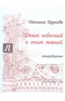 Карпова Наталия » Опыт небесный и опыт земной. Стихотворения