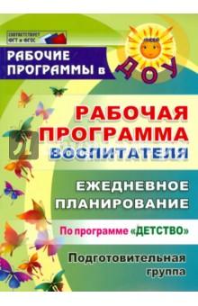 Основной образовательной программой МБДОУ «Детский сад № 126».