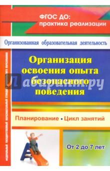 """Организация освоения образовательной области """"Безопасность"""" с детьми 2-7 лет. ФГОС"""