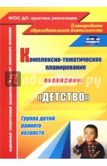 Комплексно-тематическое планирование образовательной деятельности с детьми раннего возраста. ФГОС