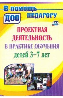 Проекты в ДОУ. Практика обучения детей 3-7 лет