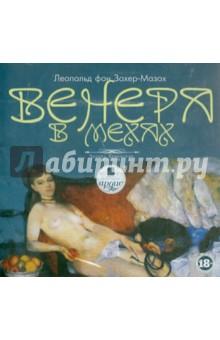 Венера в мехах (CDmp3)