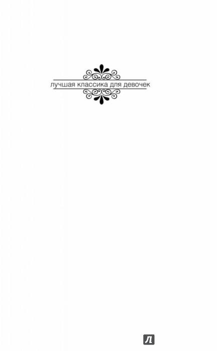 Иллюстрация 1 из 25 для Поллианна вырастает - Элинор Портер | Лабиринт - книги. Источник: Лабиринт