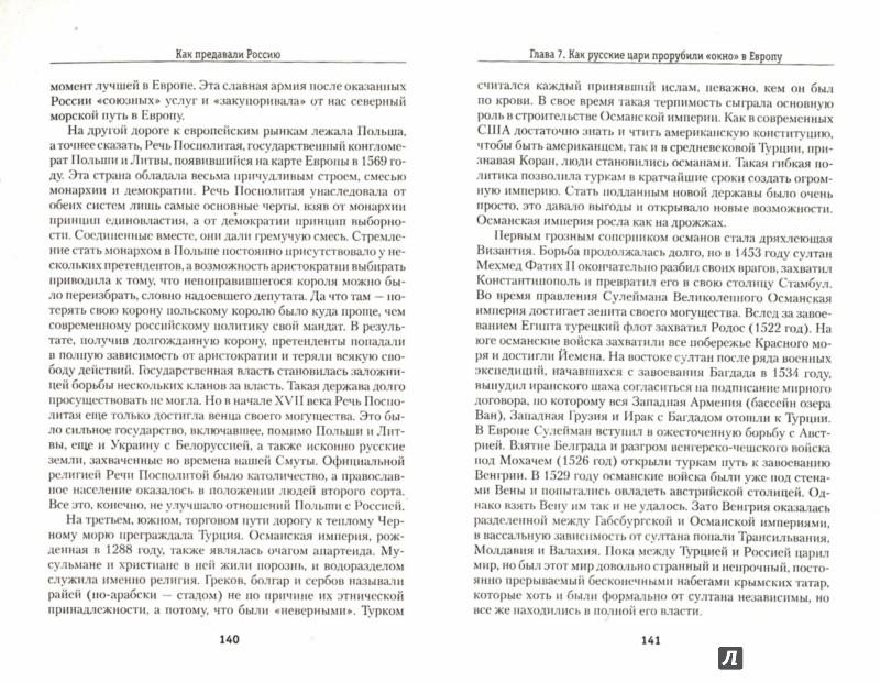 Иллюстрация 1 из 27 для Как предавали Россию - Николай Стариков | Лабиринт - книги. Источник: Лабиринт