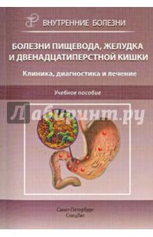 Болезни пищевода, желудка и двенадцатиперстной кишки. Клиника, диагностика и лечение. Учебное пос