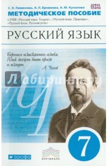 Русский язык класс купалова