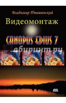 Видеомонтаж в CANOPUS EDIUS 7