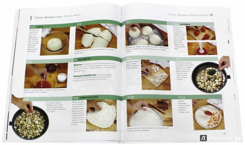 Иллюстрация 1 из 41 для Итальянская кухня II (том №9) | Лабиринт - книги. Источник: Лабиринт
