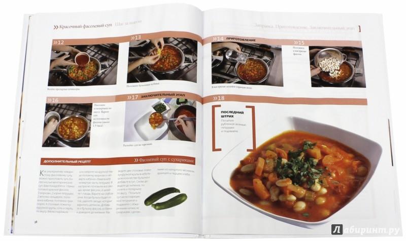 Иллюстрация 1 из 13 для Турецкая кухня (том №17) | Лабиринт - книги. Источник: Лабиринт
